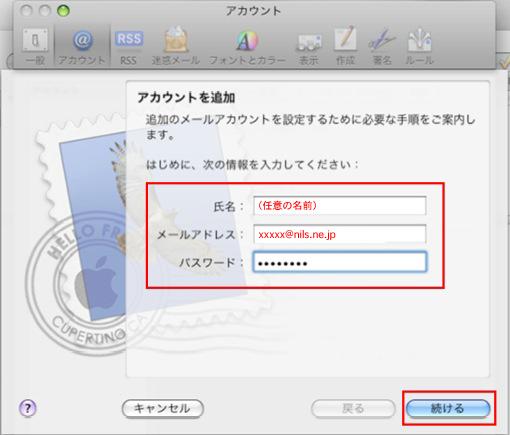 mail-mac3