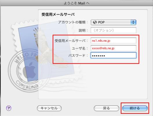 mail-mac4