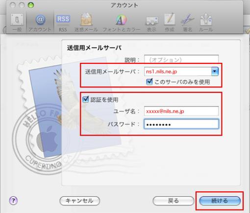 mail-mac5