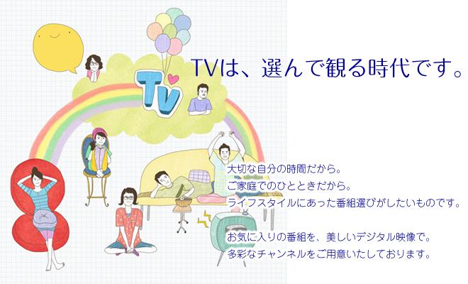 tvmain1